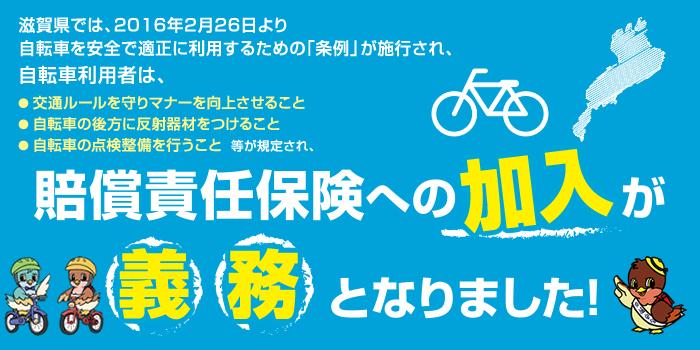 自転車利用者に賠償責任保険の加入が義務化されました。